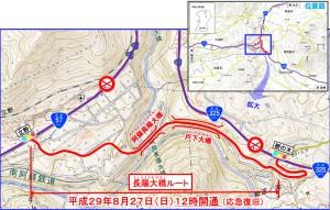 2017年8月の開通区間[長陽大橋ルート復旧開通]