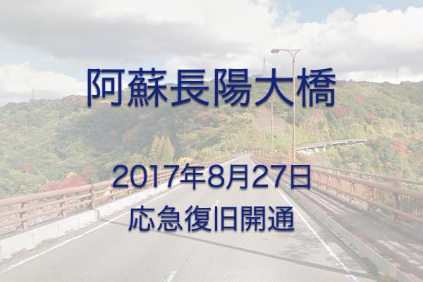 長陽大橋ルート復旧開通[南阿蘇村(村道:立野〜栃の木)]