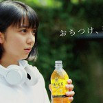 2017夏CM[午後の紅茶・白川水源]