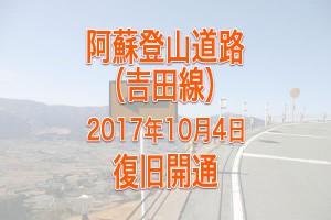 通行止解除・復旧告知[阿蘇パノラマライン(吉田線)]