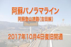 2017年10月4日・復旧通行止解除[阿蘇パノラマライン(吉田線)]
