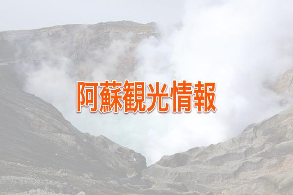 aso-kankou-Banner1