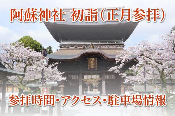[阿蘇神社 初詣(正月参拝)情報]