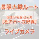 長陽大橋ルート・ライブカメラ[阿蘇立野 村道:栃の木~立野線]