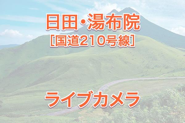 日田・湯布院 ライブカメラ[国道210号 大分県]