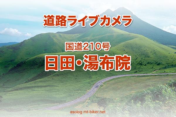 大分 国道210号[日田・湯布院]道路ライブカメラ