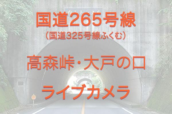 【ライブカメラ】高森峠・大戸の口(国道 265 / 325 号線)