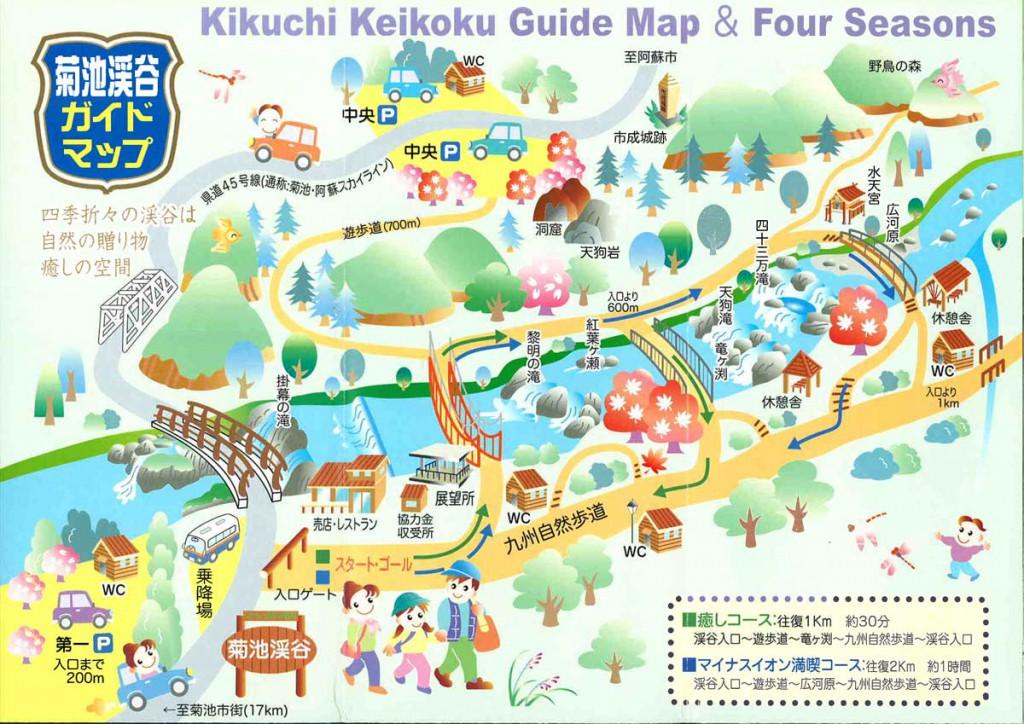 自然遊歩道・周辺ガイドマップ〔熊本 菊池渓谷]