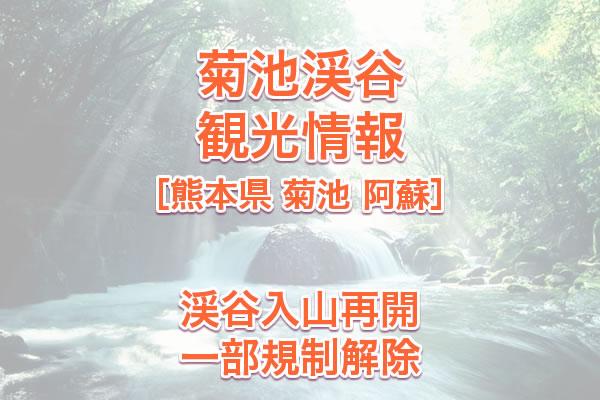 菊池渓谷 観光情報〔熊本県 阿蘇・菊池]