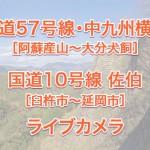 阿蘇産山〜大分犬飼 ライブカメラ[国道57・国道10号 大分県]