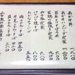 いまきん食堂[阿蘇 赤牛丼 ランチおすすめ]