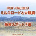 阿蘇 ミルクロードと大観峰[外輪山 絶景スポット]
