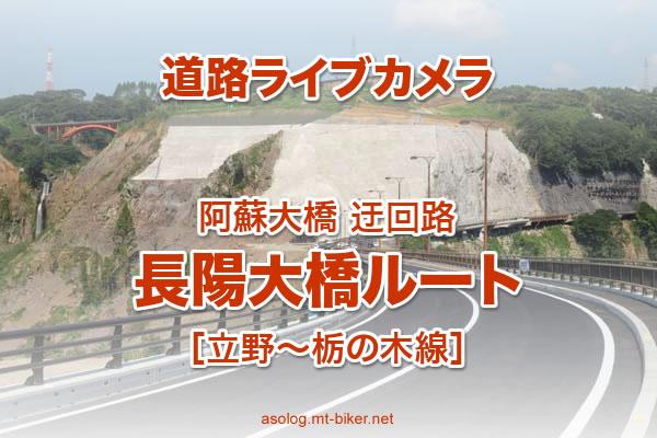 阿蘇 長陽大橋ルート[立野〜栃の木]道路ライブカメラ
