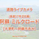 【阿蘇ライブカメラ】ミルクロード道路状況[渋滞・積雪確認]