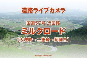 阿蘇ミルクロード[大津〜赤水]道路ライブカメラ
