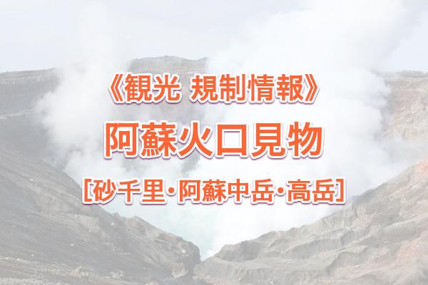 阿蘇火口周辺の観光[砂千里・阿蘇中岳・高岳]