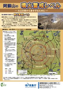噴火警戒 規制地図[阿蘇山 火口観光]