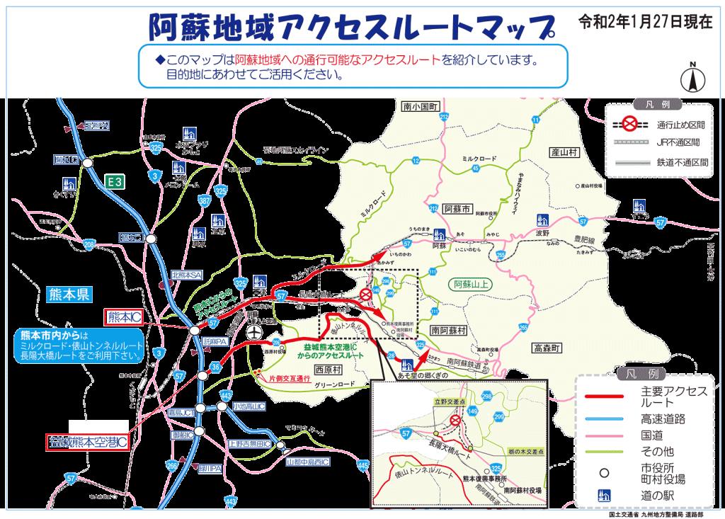 阿蘇 道路規制・迂回路地図〈2020年1月27日現在〉