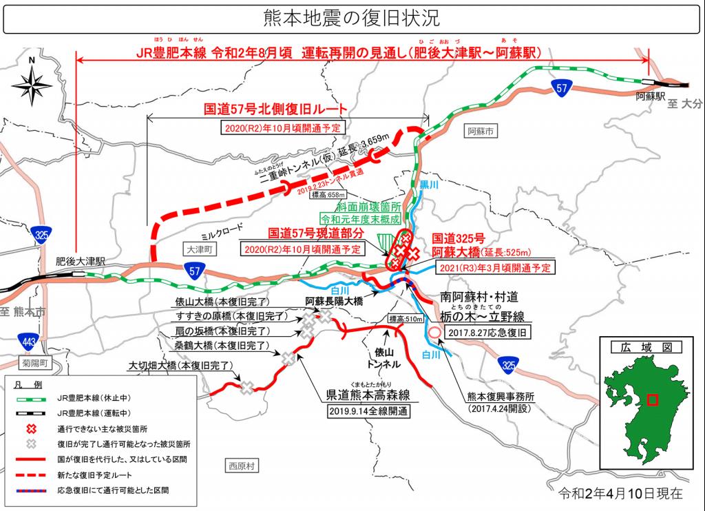 阿蘇 道路規制:国道57号 復旧開通地図〈2020年4月10日現在〉