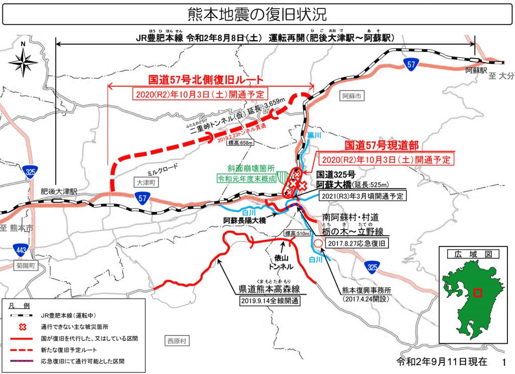 阿蘇 道路規制:国道57号 復旧開通地図〈2020年9月10日現在〉