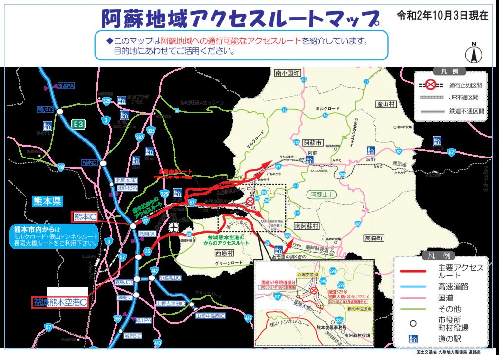 阿蘇 道路規制・迂回路地図〈2020年10月3日現在〉