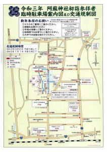 交通規制・臨時駐車場地図[阿蘇神社 初詣(正月参拝)情報]