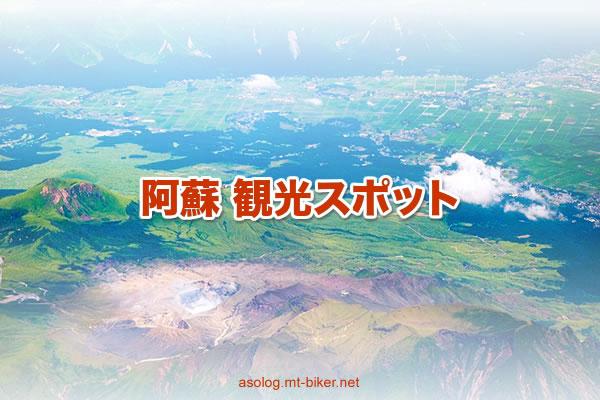 阿蘇 観光ガイド[温泉 名水 絶景スポット]