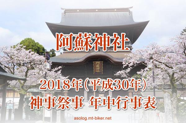 2018年 神事祭事[阿蘇神社 年中行事表]