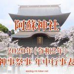 2020年 神事祭事[阿蘇神社 年中行事表]