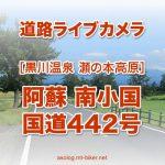 阿蘇 南小国町 国道442号[黒川温泉 瀬の本高原]道路カメラ