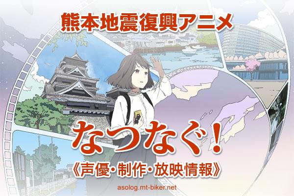 熊本アニメ『なつなぐ!』声優 聖地情報