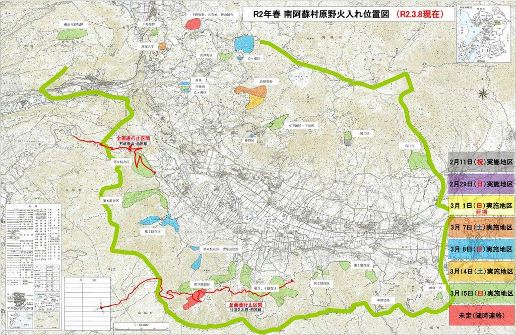 2020年 南阿蘇村 野焼き[実施日・地図・通行止め]