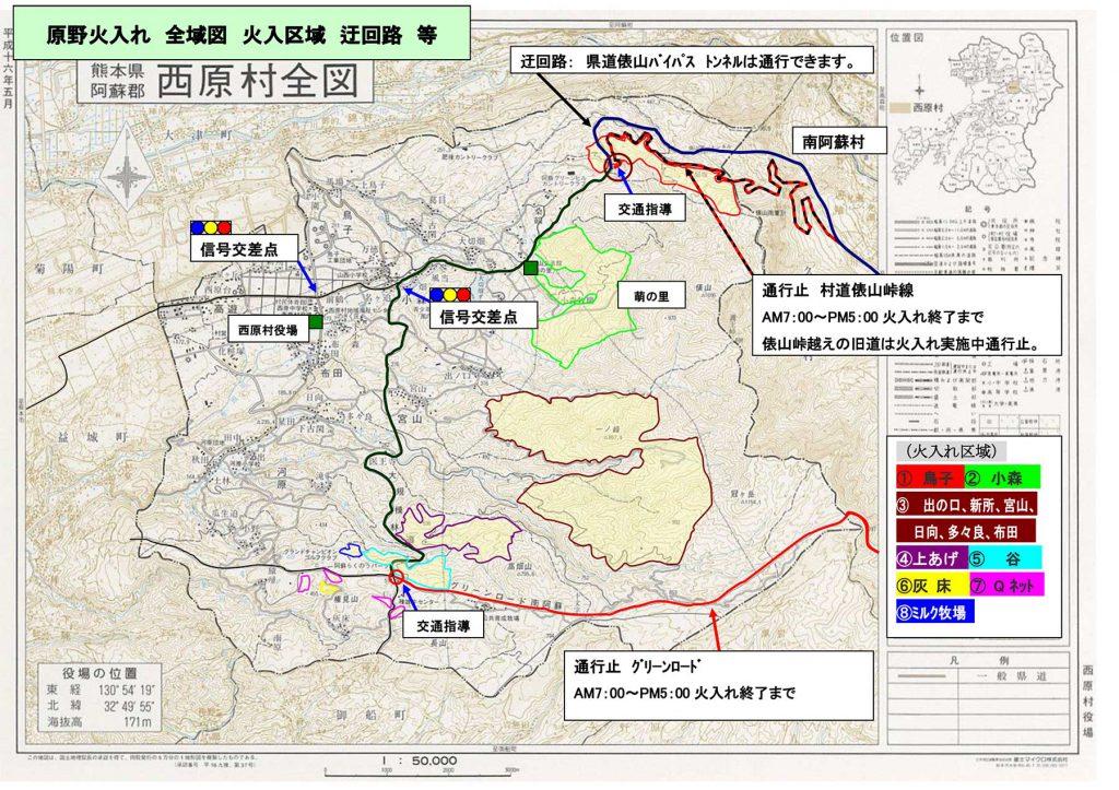西原村 俵山 野焼き[地図:迂回路・通行止め]