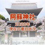 2020年 復旧状況[阿蘇神社の現在]