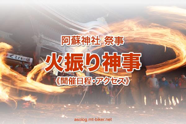 火振り神事[阿蘇神社 祭事 開催日程]