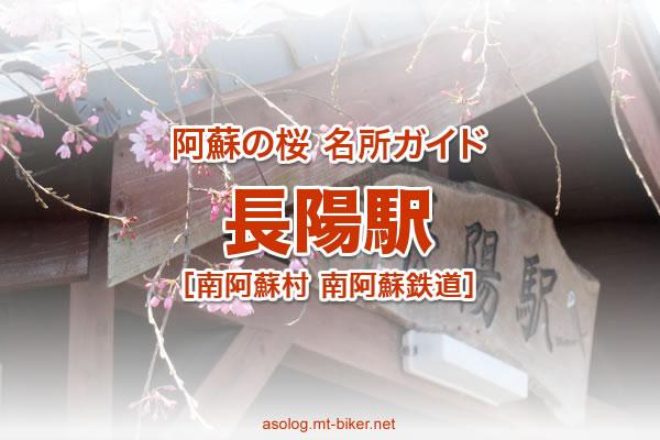 長陽駅 南阿蘇鉄道[南阿蘇村:桜の名所]