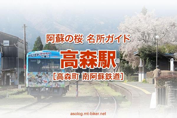 高森駅 南阿蘇鉄道[南阿蘇村 桜の名所]