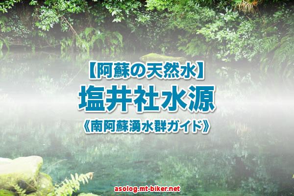 塩井社水源 現在状況[南阿蘇村 湧水群 天然水]