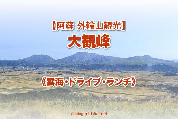 大観峰 阿蘇[ミルクロード:雲海・ドライブ・ランチ]