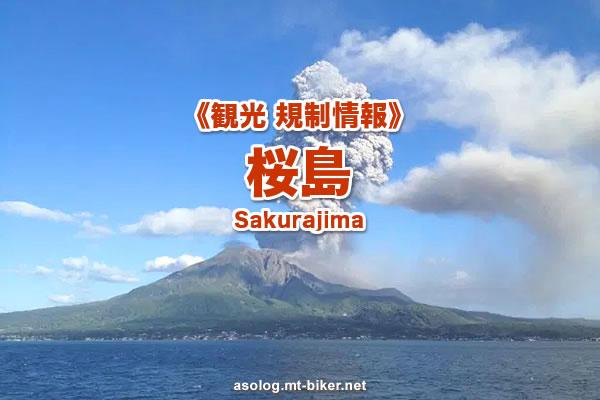 観光 現在状況 カメラ[桜島 火山活動]