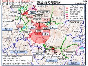ルートマップ 通行止め[新燃岳 登山情報地図]