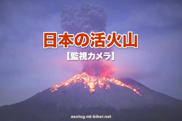 Japan Volcano Camera[日本の火山ライブカメラ]