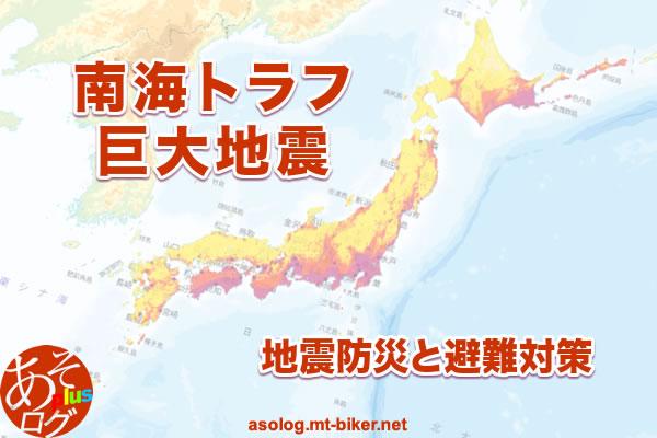 発生時期いつ 災害規模 地域[南海トラフ 地震対策]