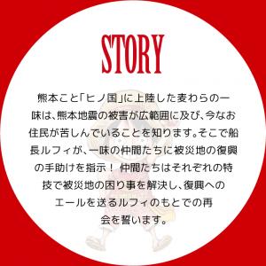 【熊本】ワンピース像『ルフィ』設置場所