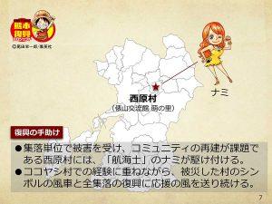 【熊本】ワンピース像『ナミ』設置場所