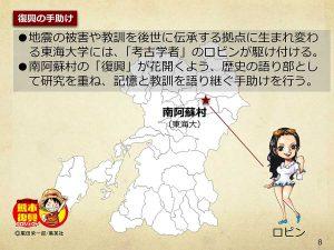 【熊本】ワンピース像『ロビン』設置場所