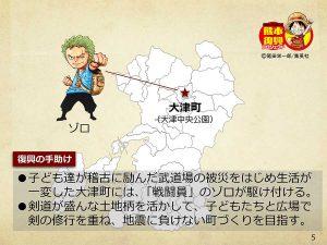 【熊本】ワンピース像『ゾロ』設置場所