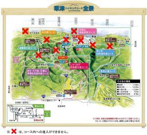 登山ルート火山規制[草津白根山 登山情報地図]