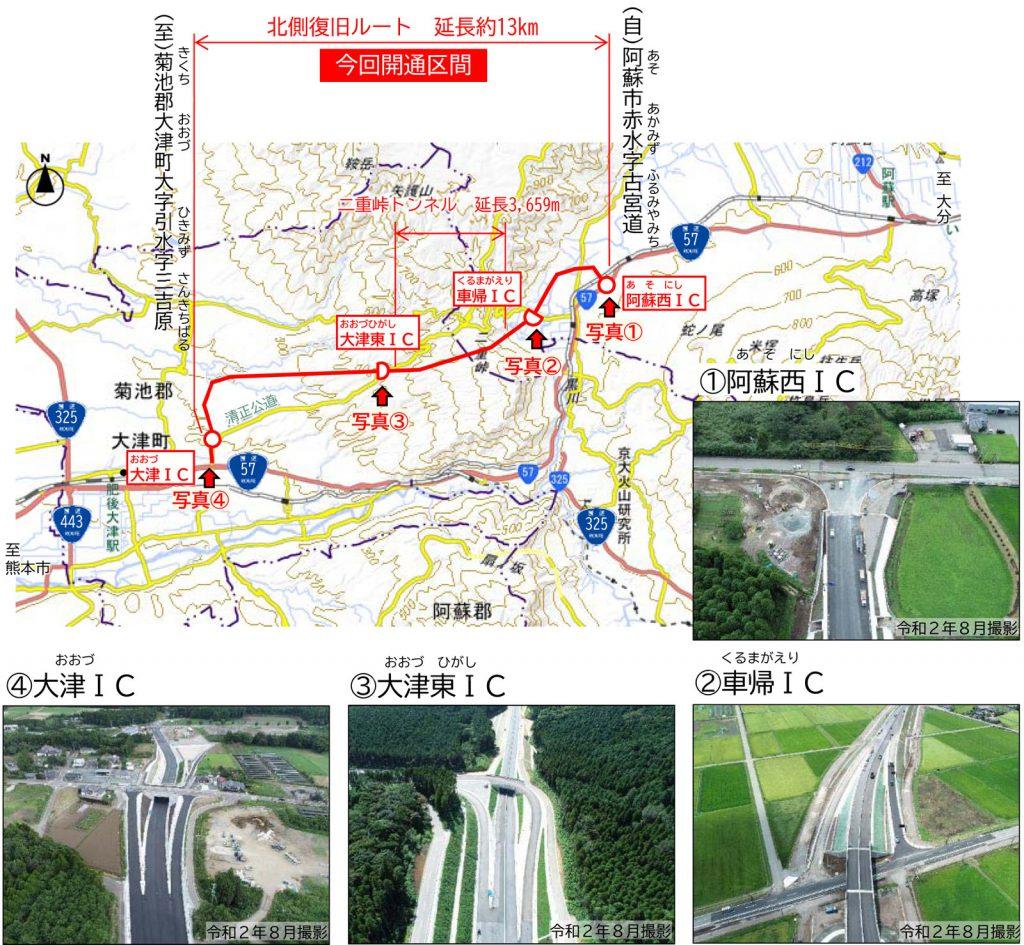 アクセス地図[阿蘇 国道57号 北側復旧ルート]