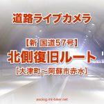 国道57号 北側復旧ルート[大津町〜阿蘇市赤水]道路状況カメラ